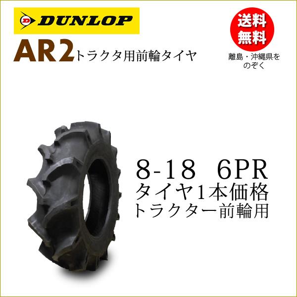 ダンロップ AR2 8-18 6PR タイヤ1本 トラクター前輪用タイヤ離島・沖縄県への出荷はできません