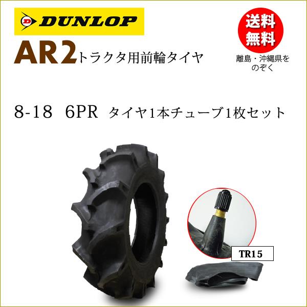 ダンロップ AR2 8-18 6PRタイヤ1本+チューブ1枚セットトラクター前輪用タイヤ送料無料