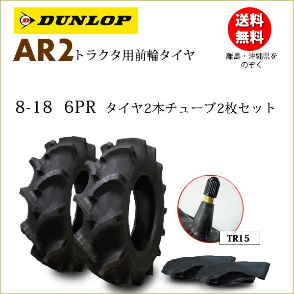ダンロップ AR2 8-18 6PR タイヤ2本+チューブ2枚セット トラクター前輪用タイヤ離島・沖縄県への出荷はできません