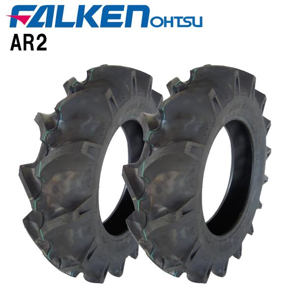AR2 8-18 4PRタイヤ2本セットトラクター前輪用タイヤ/ファルケン【送料無料】