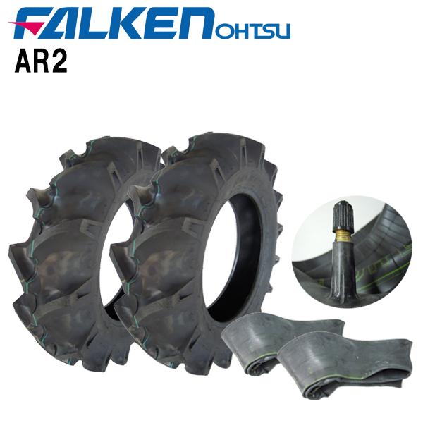 AR2 7-14 4P Rタイヤ2本+チューブ(TR13)2枚セット トラクター前輪用タイヤ/ファルケン離島・沖縄県への出荷はできません