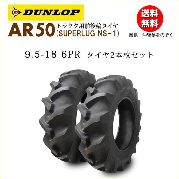 ダンロップ AR50 9.5-18 6PR タイヤ2本セット 後輪及び4駆の前輪用トラクタータイヤ離島・沖縄県への出荷はできません