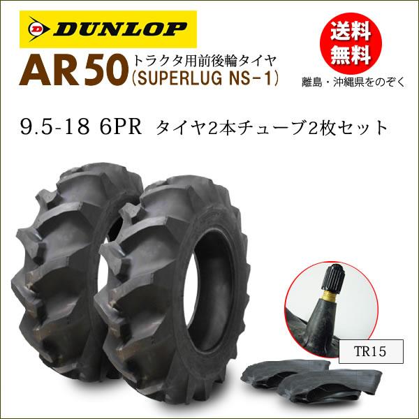 ダンロップ AR50 9.5-18 6PRタイヤ2本+チューブ2枚セット後輪及び4駆の前輪用トラクタータイヤ