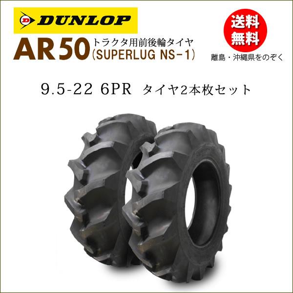 ダンロップ AR50 9.5-22 6PR タイヤ2本セット 後輪及び4駆の前輪用 離島・沖縄県への出荷はできません