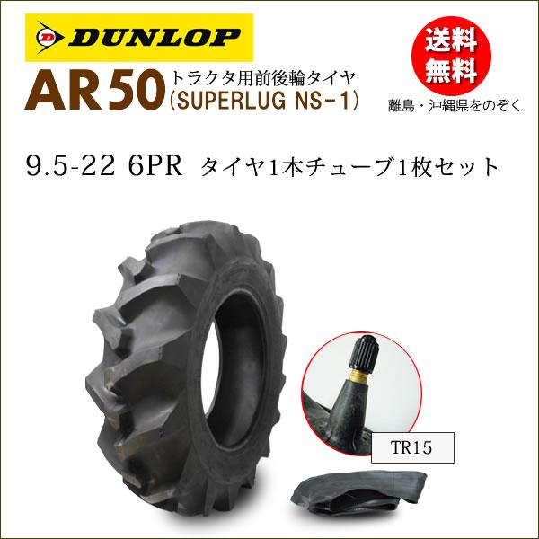 ダンロップ AR50 9.5-22 6PRタイヤ1本+チューブ1枚セット後輪及び4駆の前輪用トラクタータイヤ