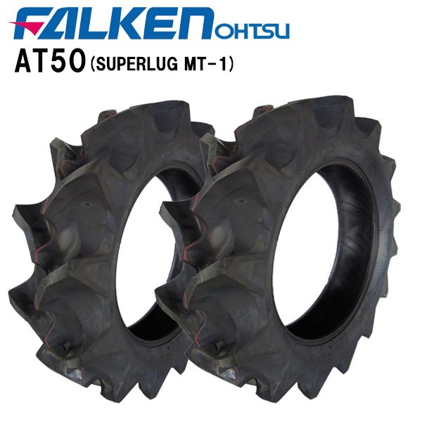 【日本製】AT50 13.6-28 4PRタイヤ2本セットトラクター後輪用タイヤ/ファルケン(オーツ)【SUPERLUG MT-1】