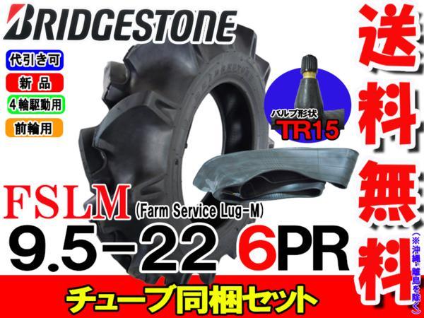 FSLM 9.5-22 (95-22) 6PRタイヤ1本+チューブ(TR15)1枚セットトラクター前輪用タイヤ/ブリヂストン【Farm Service Lug-M】