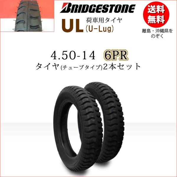 UL 4.50-14 6PRタイヤ2本セットブリヂストン カート・荷車用【U-Lug】UL 450-14