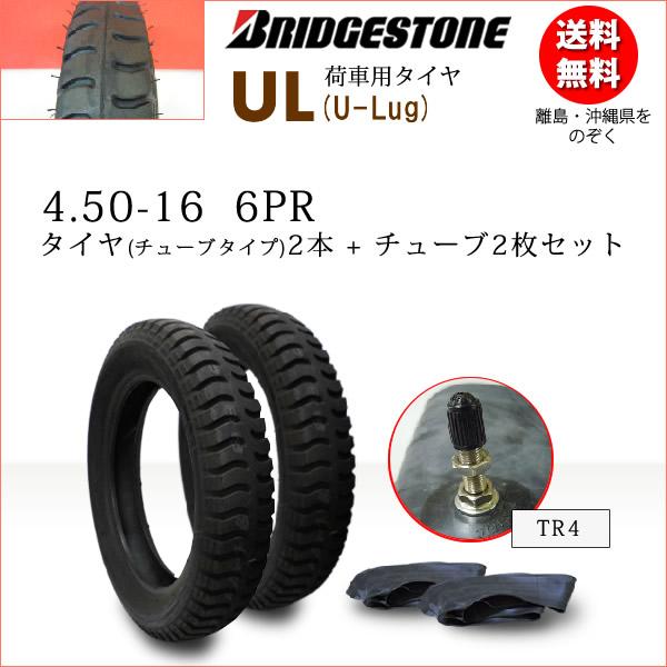 UL 4.50-16 6PRタイヤ2本+チューブ2枚セットブリヂストン カート・荷車用【U-Lug】UL 450-16 (※沖縄、離島は発送不可)
