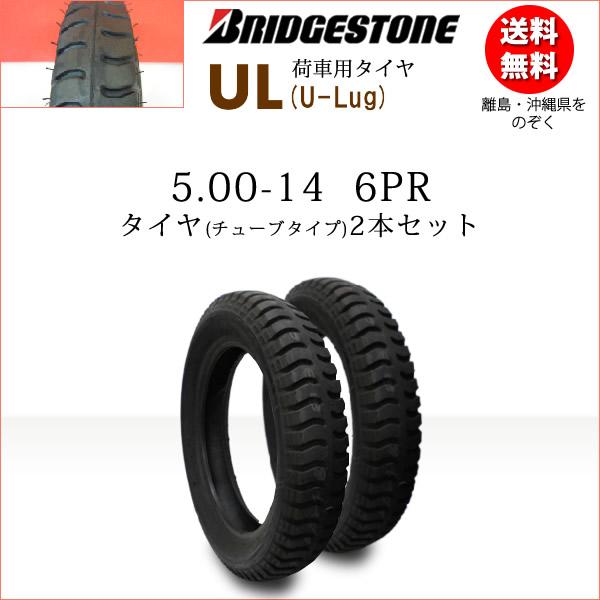 UL 5.00-14 6PRタイヤ2本セットブリヂストン カート・荷車用【U-Lug】UL 500-14