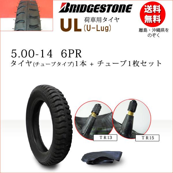 UL 5.00-14 6PRタイヤ1本+チューブ1枚セットブリヂストン 荷車用【U-Lug】UL 500-14(※沖縄、離島は発送不可)