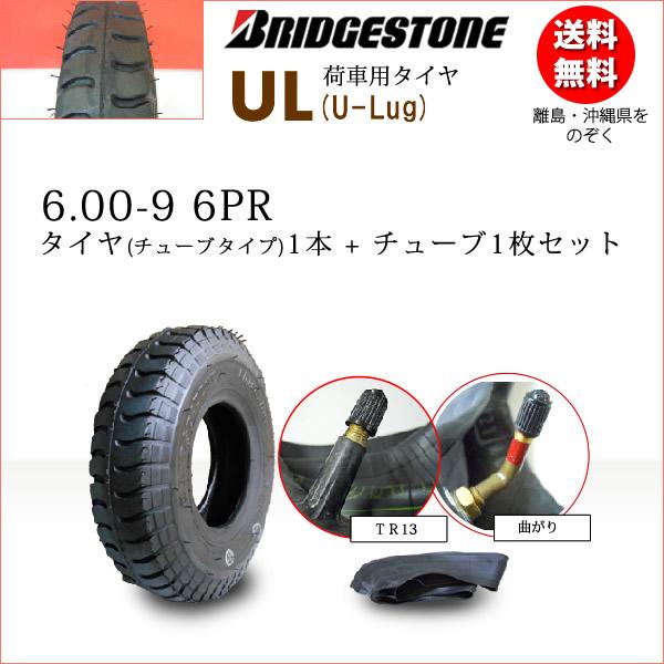 UL 6.00-9 6PRタイヤ1本+チューブ1枚セットブリヂストン 荷車用【U-Lug】UL 600-9