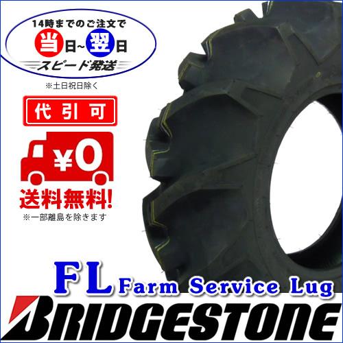ブリヂストンFL16 (Farm Service Lug)9.5-18 6PR (95-18 6PR) チューブタイプタイヤ(※チューブ別売)