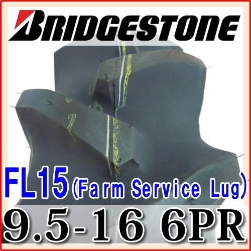 ブリヂストンFL15 (Farm Service Lug)9.5-16 6PR (95-16 6PR) チューブタイプタイヤ(※チューブ別売) (※沖縄、離島は発送不可)