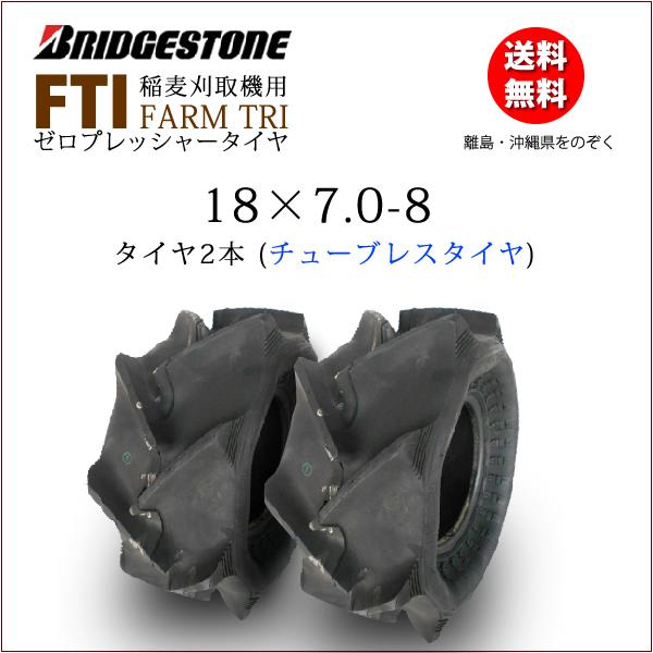 ブリヂストン FTI 18X7.0-8 T/Lチューブレスタイヤ2本セット稲麦刈取機用FARM TRI18X70-8 18-70-8 18-7.0-8ゼロプレッシャータイヤ