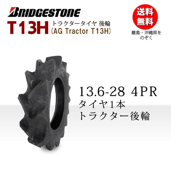T13H 13.6-28 4PRタイヤ1本価格トラクター後輪用タイヤ/ブリヂストン【AG-Tractor】※個人宅配不可