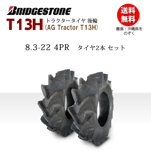 T13H 8.3-22 4PRタイヤ2本セットトラクター後輪用タイヤ/ブリヂストン【AG-Tractor】