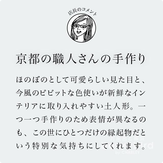 소품 물집 다 인형 에비스 일본 和製 JAPAN 인형 잡화 인테리어 교토 전통 공예 장인 유 인형 집 안전 장사 번성 길 토 인형 수 제 핸드메이드 선물
