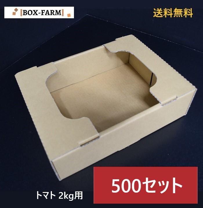 トマト 2k(本体のみ) 段ボール ダンボール【500セット】【中国/四国/九州のお客様用】