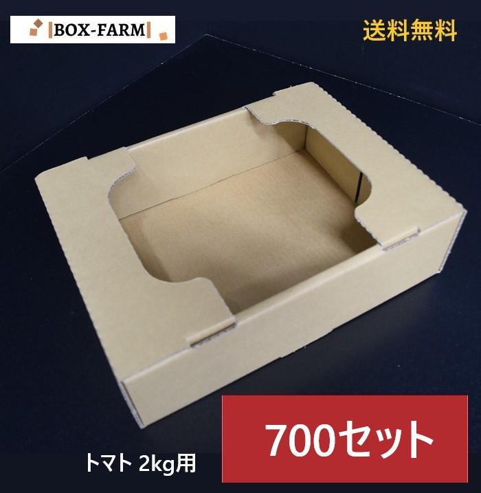 トマト2kg用段ボール トマト 2k 本体のみ 段ボール ダンボール 四国 九州のお客様用 中国 早割クーポン 700セット おすすめ