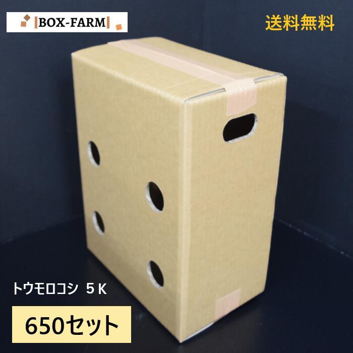 トウモロコシ 5K 通気口付き 650セット とうもろこし 段ボール ダンボール 東北 関東 近畿のお客様用 東海 北陸 値下げ 信越 訳あり商品