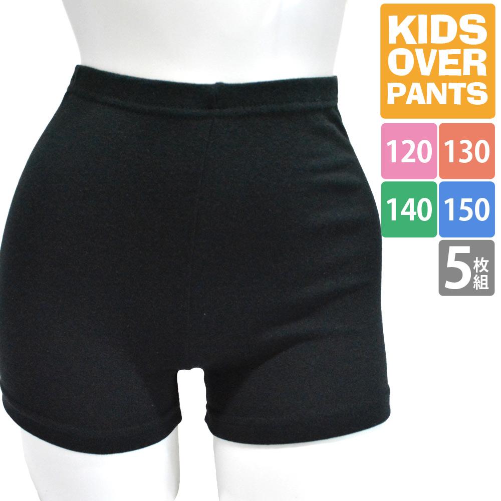 キッズ パンツ 5枚セット 毎日続々入荷 お気に入 無地 黒 ブラック 男の子 1分丈スパッツ 女の子 送料無料 オーバーパンツ