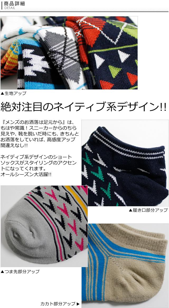 靴下 メンズ くるぶし丈 ショート ソックス 10足セット / ネイティブ系デザイン /  / あす楽対応