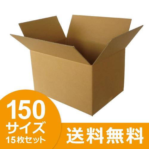 ダンボール (段ボール箱) 150サイズ 15枚セット ダンボール 段ボール ダンボール箱 段ボール箱 引越し 引っ越し 送料無料