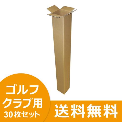 ダンボール ゴルフクラブ・ポスター用 (15×15×130cm) 30枚セット