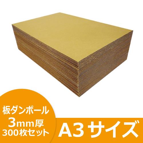 ダンボール 板・工作 A3サイズ(流れ)297×(幅)420mm 3mm厚300枚セット(板ダンボール・ダンボール板)