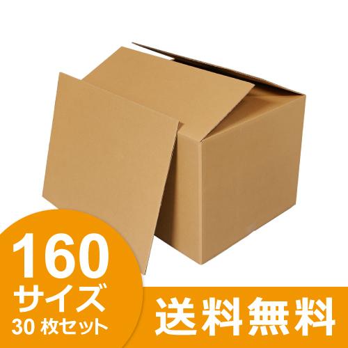 ダンボール(段ボール) 160サイズ 30枚セット 中敷き板付き(2つ折り配送)引っ越し・配送用(強度K6・中芯160g!)ダンボール 段ボール ダンボール箱 段ボール箱 引越し 引っ越し 送料無料
