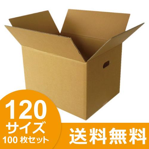 ダンボール (段ボール) 120サイズ 100枚セット(切込み取っ手穴)ダンボール 段ボール ダンボール箱 段ボール箱 引越し 引っ越し 送料無料