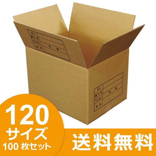 ダンボール (段ボール箱) 120サイズ 100枚セット(記入欄付き) ダンボール 段ボール ダンボール箱 段ボール箱 引越し 引っ越し 送料無料【法人 学校 ショップ名記載必須】