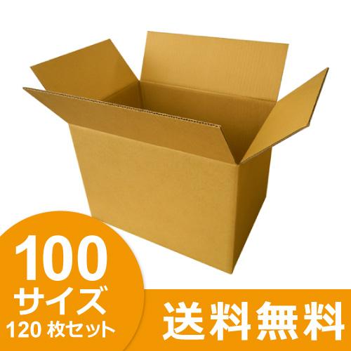 ダンボール (段ボール箱) 100サイズ 120枚セット ダンボール 段ボール ダンボール箱 段ボール箱 引越し 引っ越し 送料無料