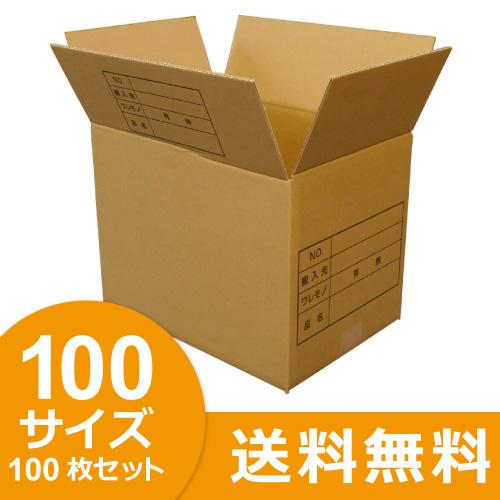 ダンボール (段ボール箱) 100サイズ 記入欄付き 100枚セット ダンボール 段ボール ダンボール箱 段ボール箱 引越し 引っ越し 送料無料
