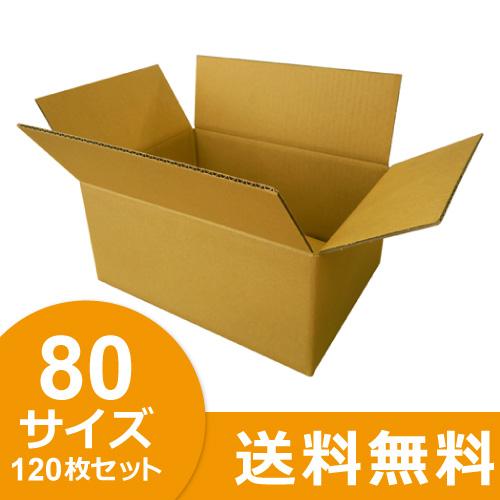ダンボール (段ボール) 80サイズ 120枚セット ダンボール 段ボール ダンボール箱 段ボール箱 引越し 引っ越し 送料無料