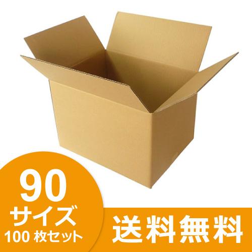ダンボール (段ボール) 90サイズ 100枚セット ダンボール 段ボール ダンボール箱 段ボール箱 引越し 引っ越し 送料無料【法人 学校 ショップ名記載必須】