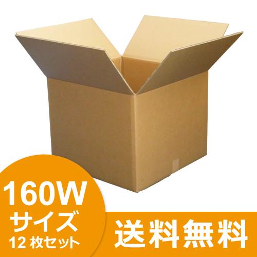 ダンボール 160サイズ(W) 8mm 12枚セット (160サイズ)ダンボール 段ボール ダンボール箱 段ボール箱 引越し 引っ越し 送料無料