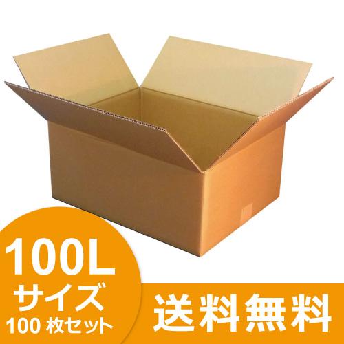 ダンボール (段ボール箱) 100サイズ(L) 100枚セット ダンボール 段ボール ダンボール箱 段ボール箱 引越し 引っ越し 送料無料