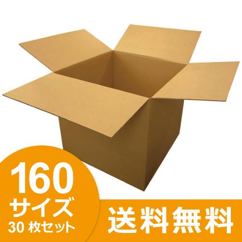 ダンボール (段ボール) 宅配便160サイズ 30枚セット 正方形 ダンボール 段ボール ダンボール箱 段ボール箱 引越し 引っ越し 送料無料