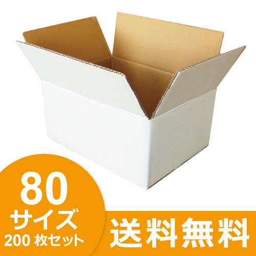 白 ダンボール(白 段ボール) 80サイズ 200枚セット 引越し・配送用(白ダンボール・白ダンボール箱・白段ボール)ダンボール 段ボール ダンボール箱 段ボール箱 宅配箱 BOX 引越し 引っ越し 引越しダンボール ポイント消化 送料無料