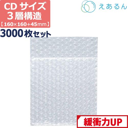 【法人限定販売】 エアキャップ 平袋 梱包 えあるん 3層 CDサイズ (160×160+45mm) 3000枚 セット プチプチ 袋 エアキャップ袋 プチプチ袋 ぷちぷち 三層 引越し 引っ越し シート 緩衝 包装 材