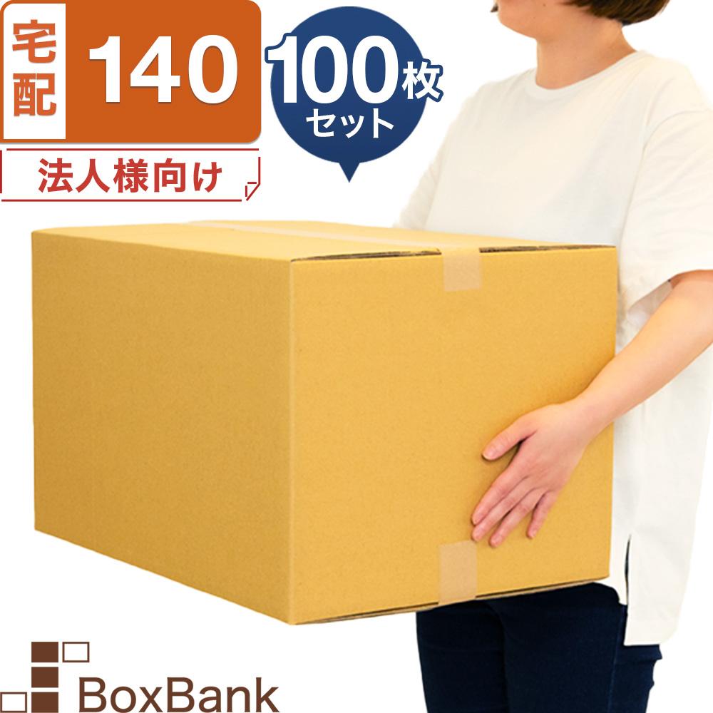 【法人限定販売】 ダンボール 段ボール 140サイズ (53×38×33cm) 100枚 セット 引越し 引っ越し みかん箱 ダンボール箱 段ボール箱 収納 梱包 強化 宅配 140 EMS 大型