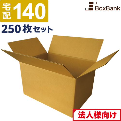 【法人限定販売】 ダンボール 段ボール 140サイズ (53×38×33cm) 250枚 セット 引越し 引っ越し みかん箱 ダンボール箱 段ボール箱 収納 梱包 強化 宅配 140 EMS 大型