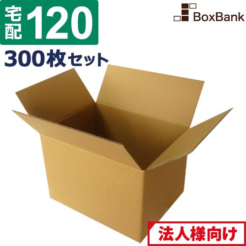 【法人限定販売】 ダンボール 段ボール 120サイズ (45×35×32cm) 300枚 セット 引越し 引っ越し みかん箱 ダンボール箱 段ボール箱 収納 梱包 強化 宅配 120 大量