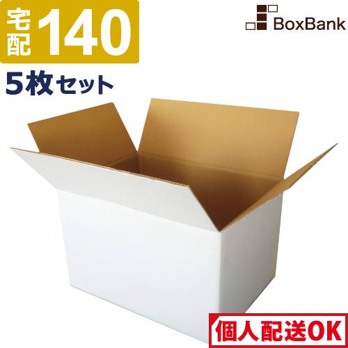 白 ダンボール 段ボール ダンボール箱 段ボール箱 2020モデル 140 サイズ みかん箱 きれい 箱 収納 保管 セット 送料無料 140サイズ おしゃれ 引越し 白段ボール 毎日出荷 白ダンボール 5枚 引っ越し 宅配 白色 53×38×33cm