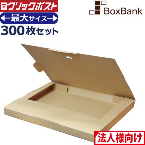 クリックポスト用ダンボール箱(最大サイズ) (外寸:335×245×28mm)300枚セット