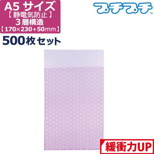 プチプチ 袋 エアキャップ 梱包 3層 静電気防止 A5 DVD サイズ (170×230+50mm) 500枚 セット 平袋 プチプチ袋 エアキャップ袋 ぷちぷち 三層 エアパッキン 緩衝 包装 材