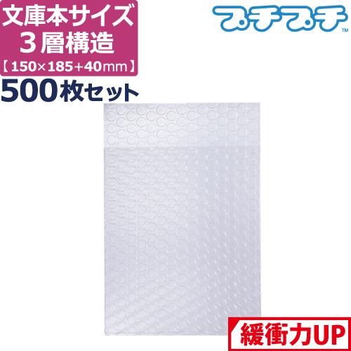 プチプチ 袋 エアキャップ 梱包 3層 文庫本 サイズ (150×185+40mm) 500枚 セット 平袋 プチプチ袋 エアキャップ袋 ぷちぷち 三層 エアパッキン エア-キャップ 緩衝 包装 材
