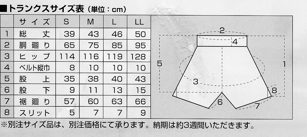 获胜裤衩(长类型)
